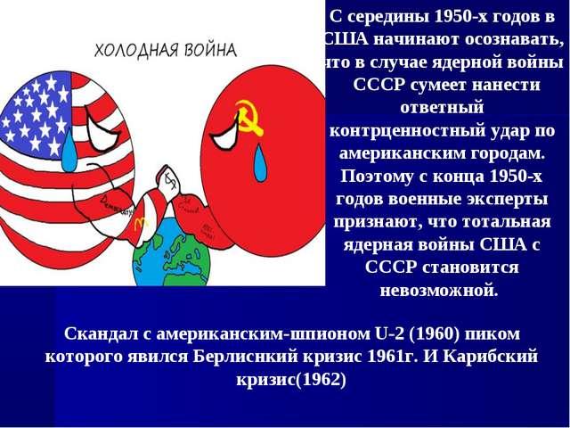 С середины 1950-х годов в США начинают осознавать, что в случае ядерной войны...