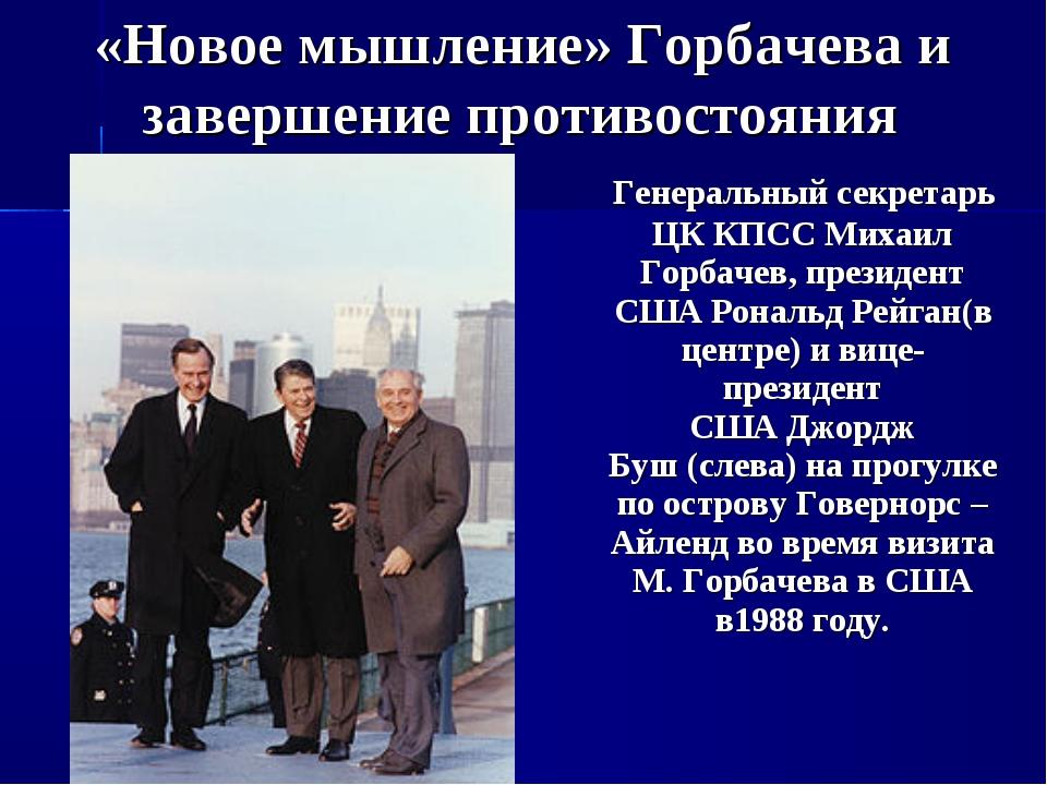Генеральный секретарь ЦК КПСС Михаил Горбачев, президент США Рональд Рейган(...