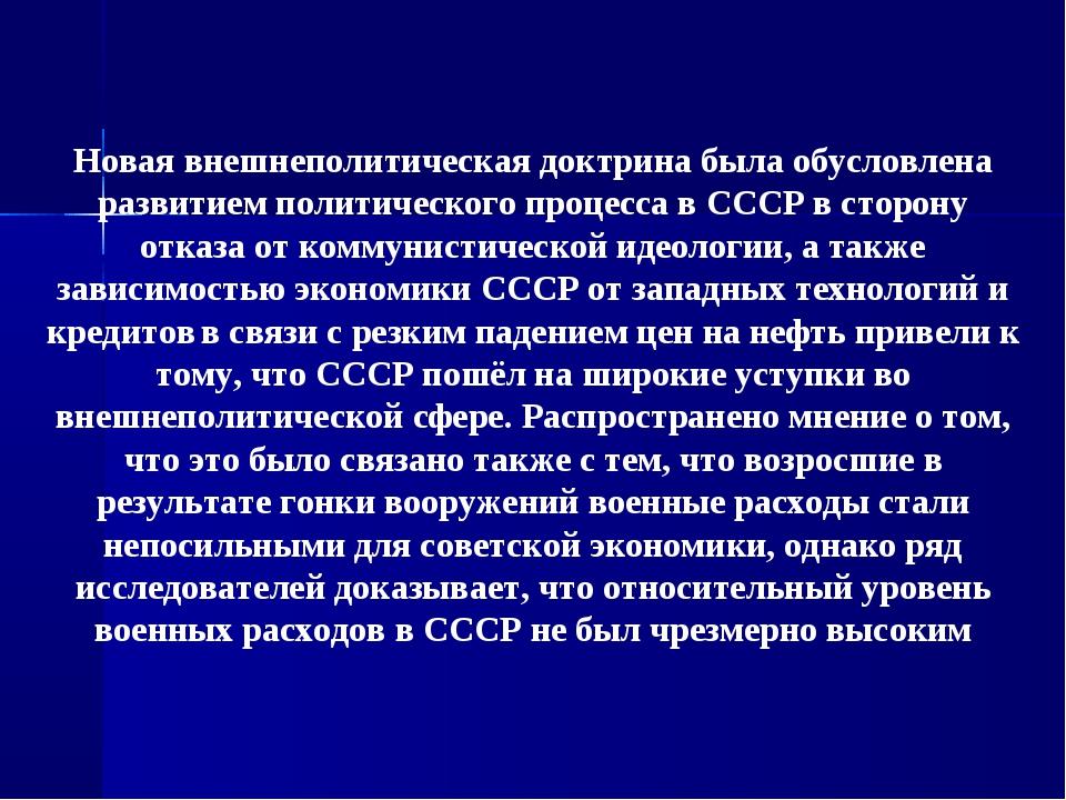 Новая внешнеполитическая доктрина была обусловлена развитием политического пр...