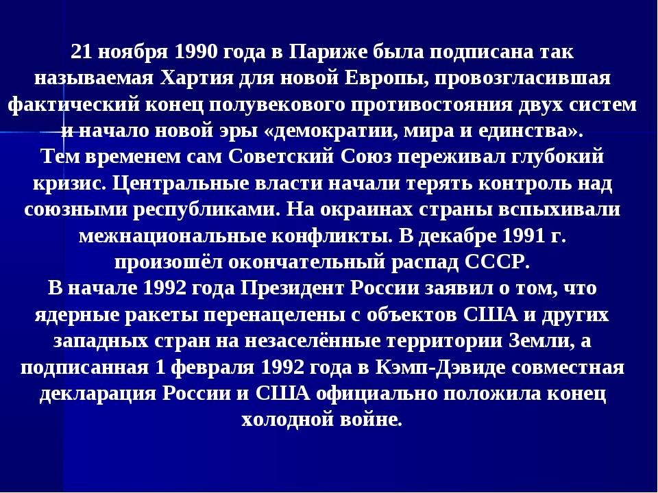 21 ноября 1990 года вПарижебыла подписана так называемаяХартия для новой Е...