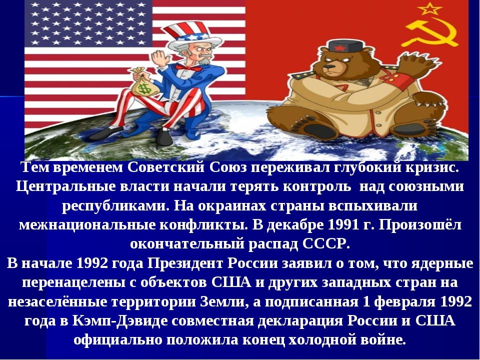 Тем временем Советский Союз переживал глубокий кризис. Центральные власти нач...