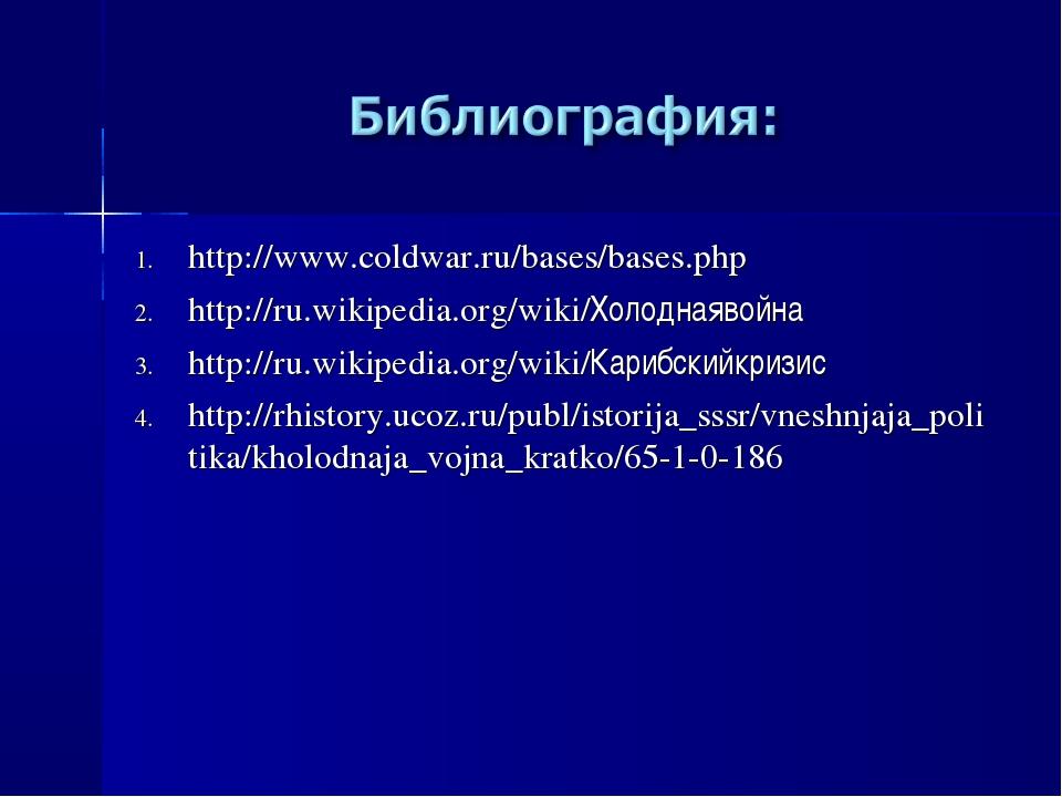 http://www.coldwar.ru/bases/bases.php http://ru.wikipedia.org/wiki/Холоднаяво...