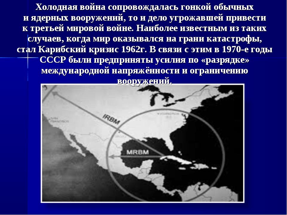 Холодная война сопровождаласьгонкой обычных иядерных вооружений, то и дело...