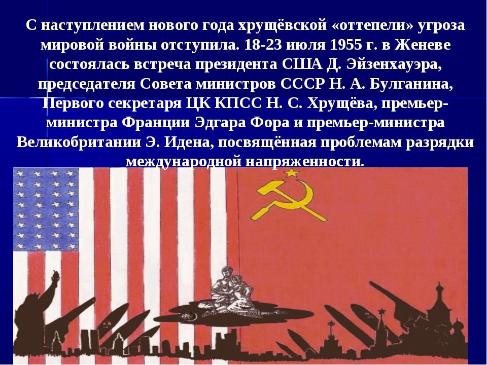 С наступлением нового годахрущёвской «оттепели» угроза мировой войны отступи...
