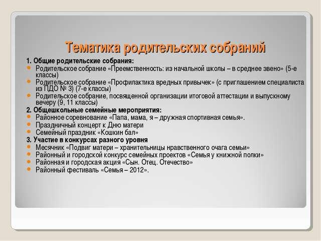 Тематика родительских собраний 1. Общие родительские собрания: Родительское с...