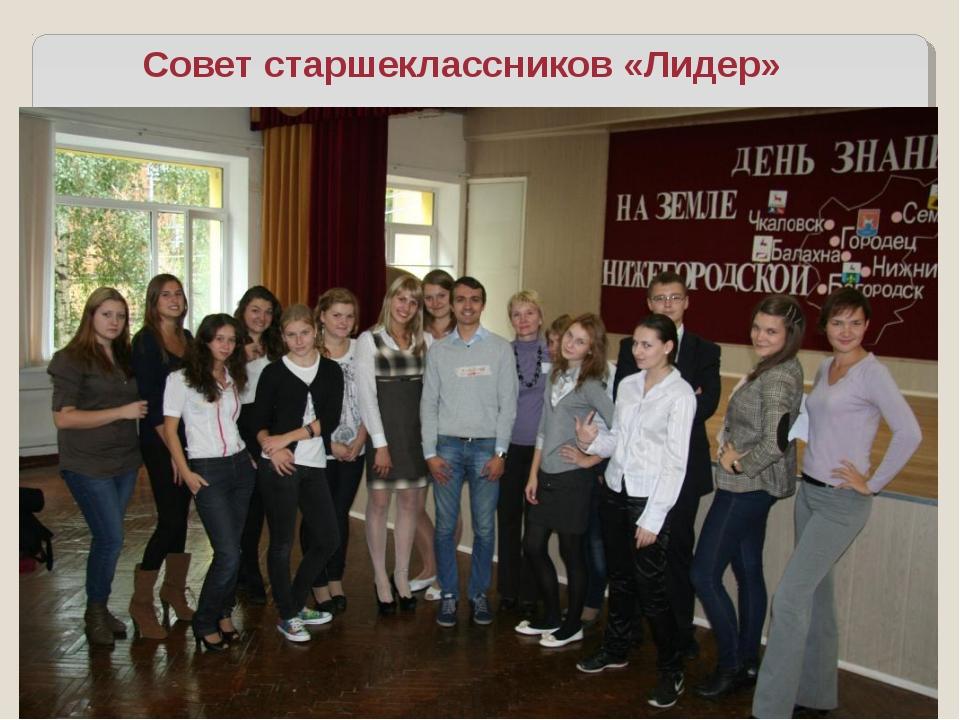 Совет старшеклассников «Лидер»
