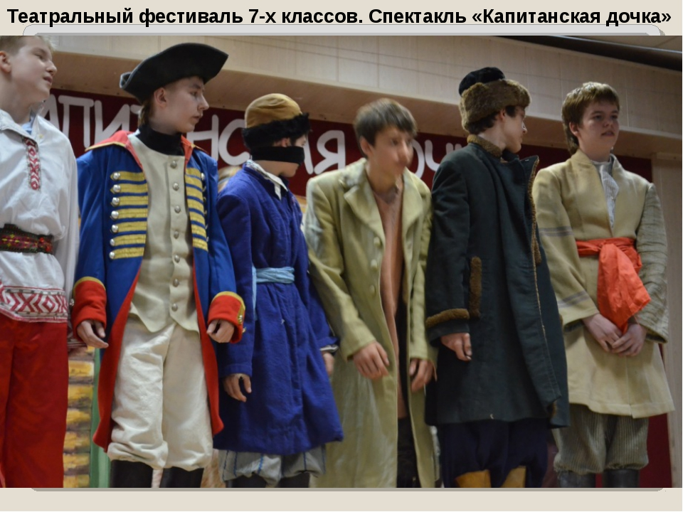 Театральный фестиваль 7-х классов. Спектакль «Капитанская дочка»