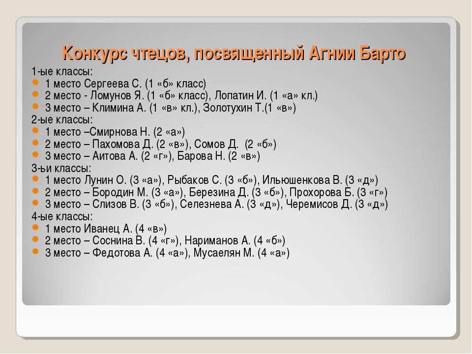 Конкурс чтецов, посвященный Агнии Барто 1-ые классы: 1 место Сергеева С. (1 «...
