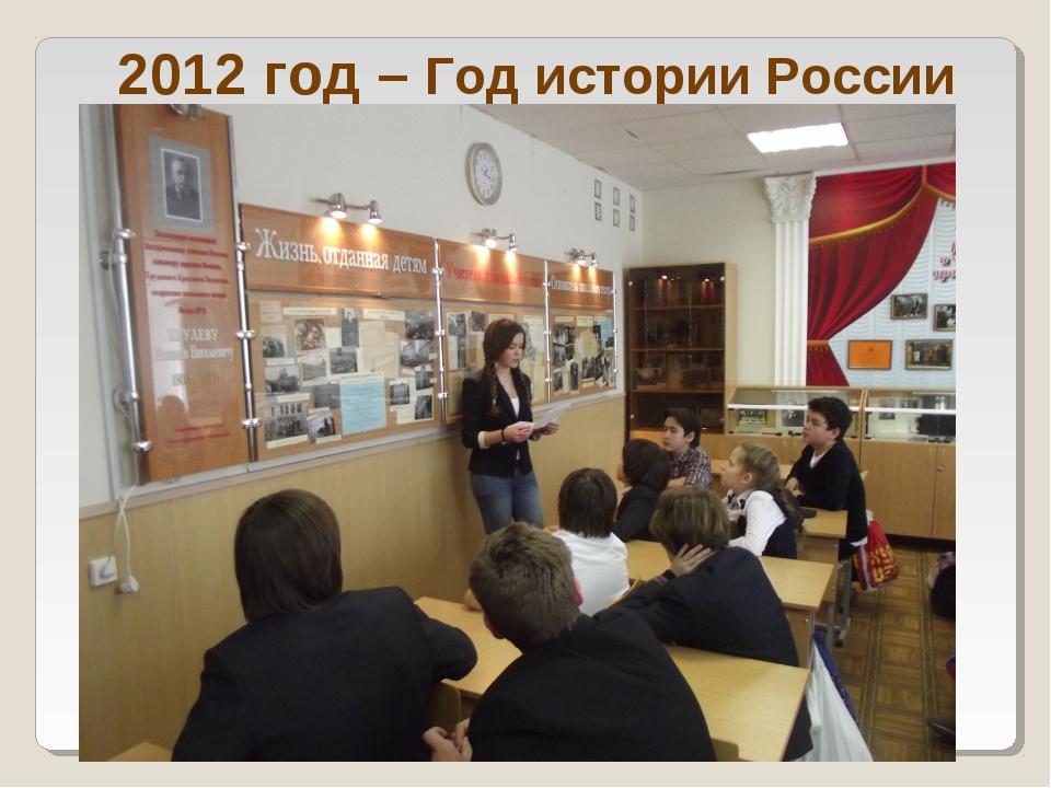 2012 год – Год истории России