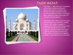 Тадж-Махал — мавзолей-мечеть, находящийся в Агре, Индия, на берегу реки Джамн