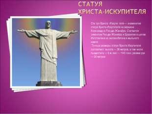 Ста́туя Христа́-Искупи́теля — знаменитая статуя Христа Искупителя на вершине
