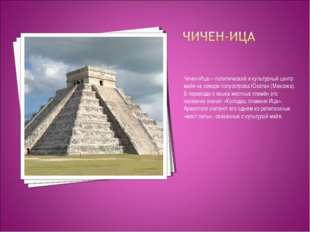 Чичен-Ица— политический и культурный центр майя на севере полуострова Юкатан