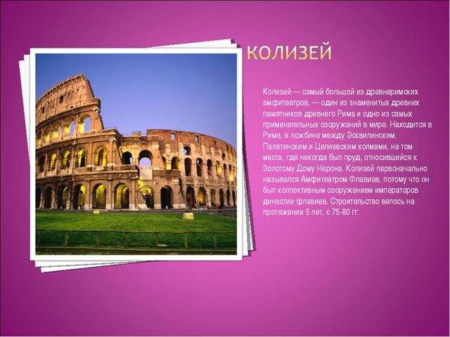 Колизей — самый большой из древнеримских амфитеатров, — один из знаменитых др...