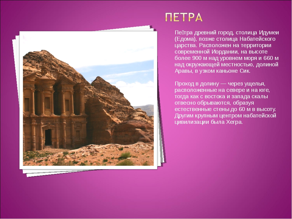 Пе́тра древний город, столица Идумеи (Едома), позже столица Набатейского царс...