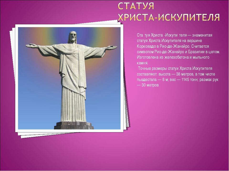 Ста́туя Христа́-Искупи́теля — знаменитая статуя Христа Искупителя на вершине...