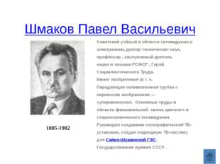 Барсуков Александр Николаевич Учёный-математик и выдающийся педагог. Главный