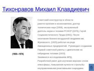 Кубасов Валерий Николаевич Родился в городе Вязники. Летчик-космонавт. В 1966