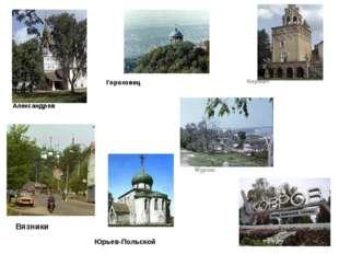 Вязники Юрьев-Польской Киржач Муром Гороховец Александров