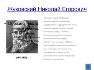 Столетов Александр Григорьевич Родился во Владимире. Закончил гимназию с золо
