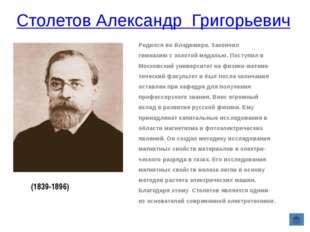 Шмаков Павел Васильевич Советский учёный в области телевидения и электроники,