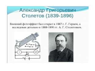 Тихонравов Михаил Клавдиевич Советский конструктор в области ракетостроения и