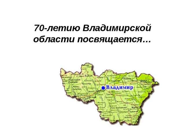 70-летию Владимирской области посвящается…