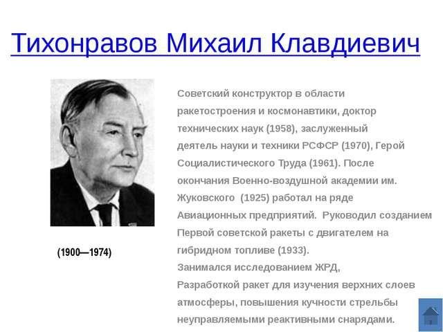 Кубасов Валерий Николаевич Родился в городе Вязники. Летчик-космонавт. В 1966...