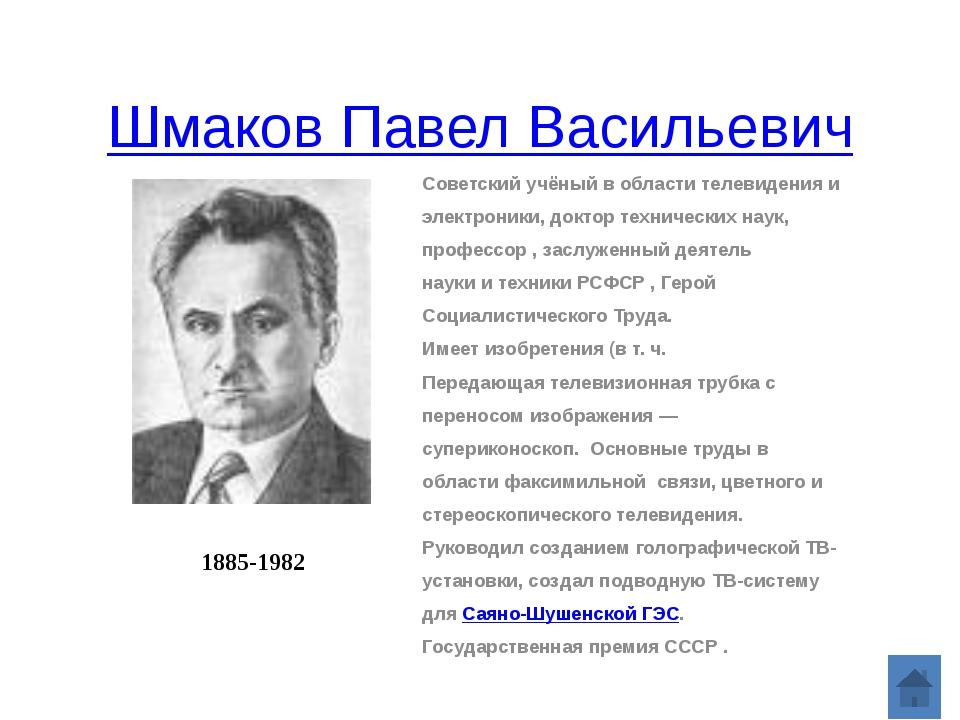 Барсуков Александр Николаевич Учёный-математик и выдающийся педагог. Главный...