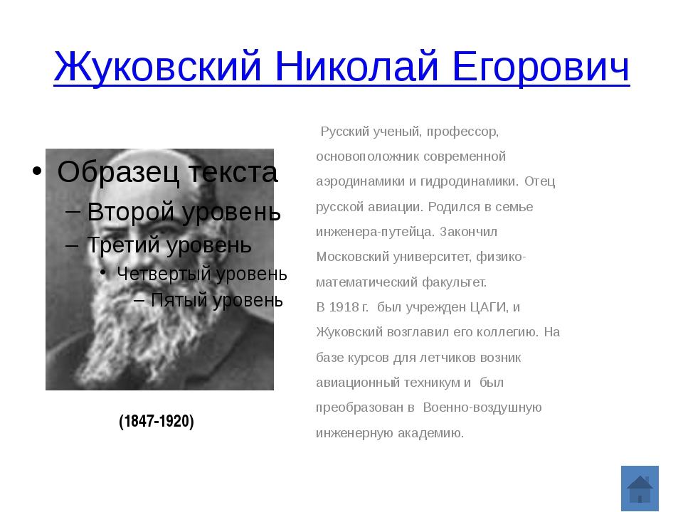 Столетов Александр Григорьевич Родился во Владимире. Закончил гимназию с золо...