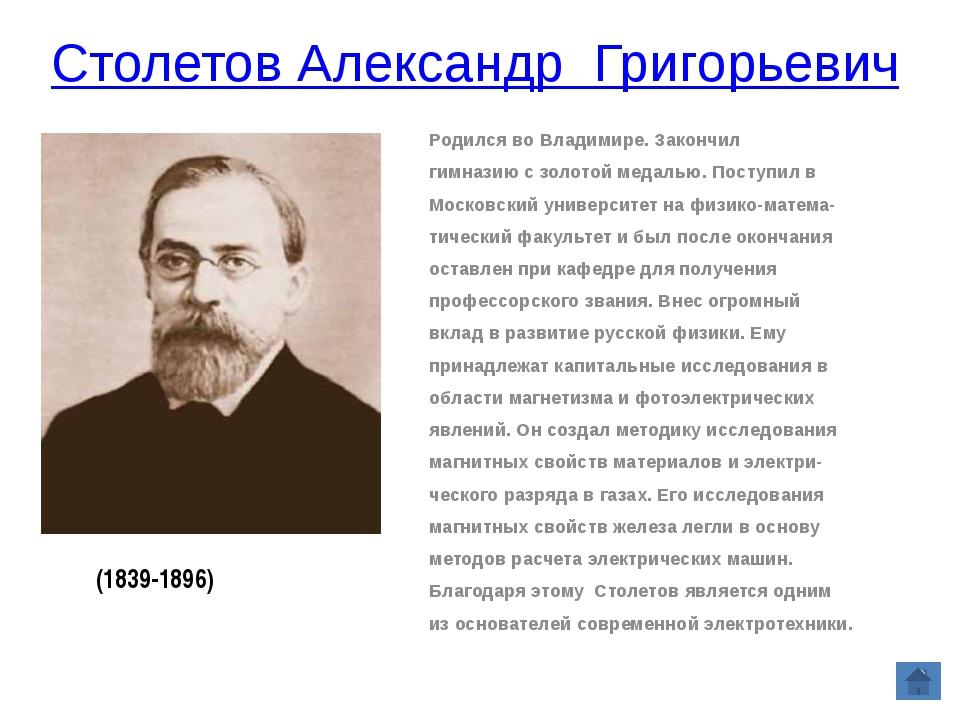 Шмаков Павел Васильевич Советский учёный в области телевидения и электроники,...