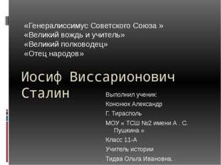 Иосиф Виссарионович Сталин «Генералиссимус Советского Союза » «Великий вождь