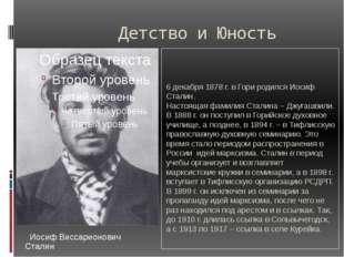 Детство и Юность 6 декабря 1878 г. в Гори родился Иосиф Сталин. Настоящая фа