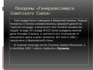 Похороны «Генералиссимуса Советского Союза» Тело вождя было помещено в Мавзо
