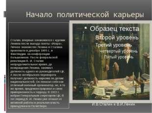 Начало политической карьеры Сталин, впервые ознакомился с идеями Ленина посл