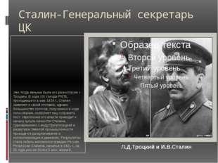 Сталин-Генеральный секретарь ЦК Уже тогда явными были его разногласия с Троцк