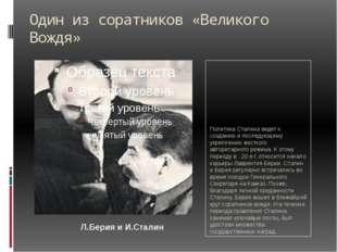 Один из соратников «Великого Вождя» Политика Сталина ведет к созданию и после