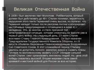 В 1939 г был заключен пакт Молотова - Риббентропа, который должен был действо