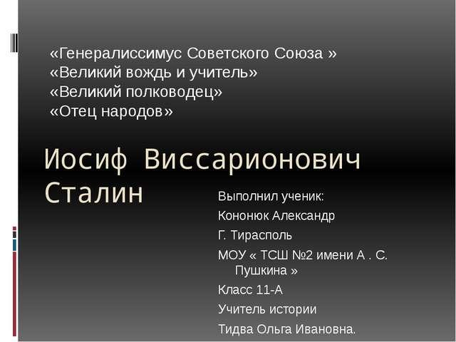 Иосиф Виссарионович Сталин «Генералиссимус Советского Союза » «Великий вождь...