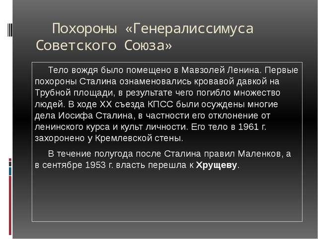 Похороны «Генералиссимуса Советского Союза» Тело вождя было помещено в Мавзо...