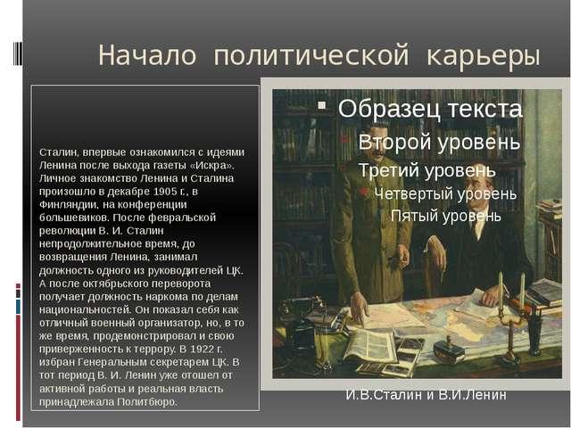 Начало политической карьеры Сталин, впервые ознакомился с идеями Ленина посл...