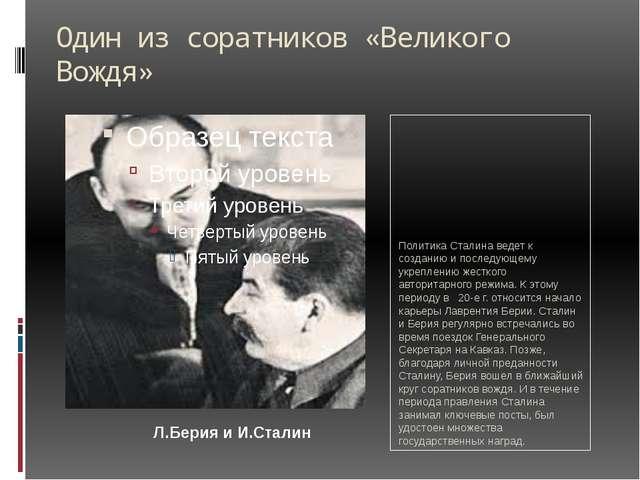 Один из соратников «Великого Вождя» Политика Сталина ведет к созданию и после...
