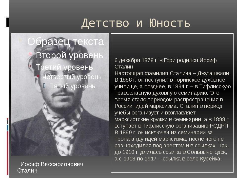 Детство и Юность 6 декабря 1878 г. в Гори родился Иосиф Сталин. Настоящая фа...