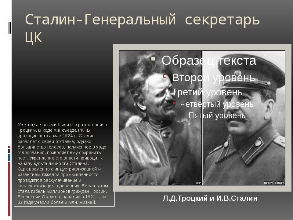 Сталин-Генеральный секретарь ЦК Уже тогда явными были его разногласия с Троцк...