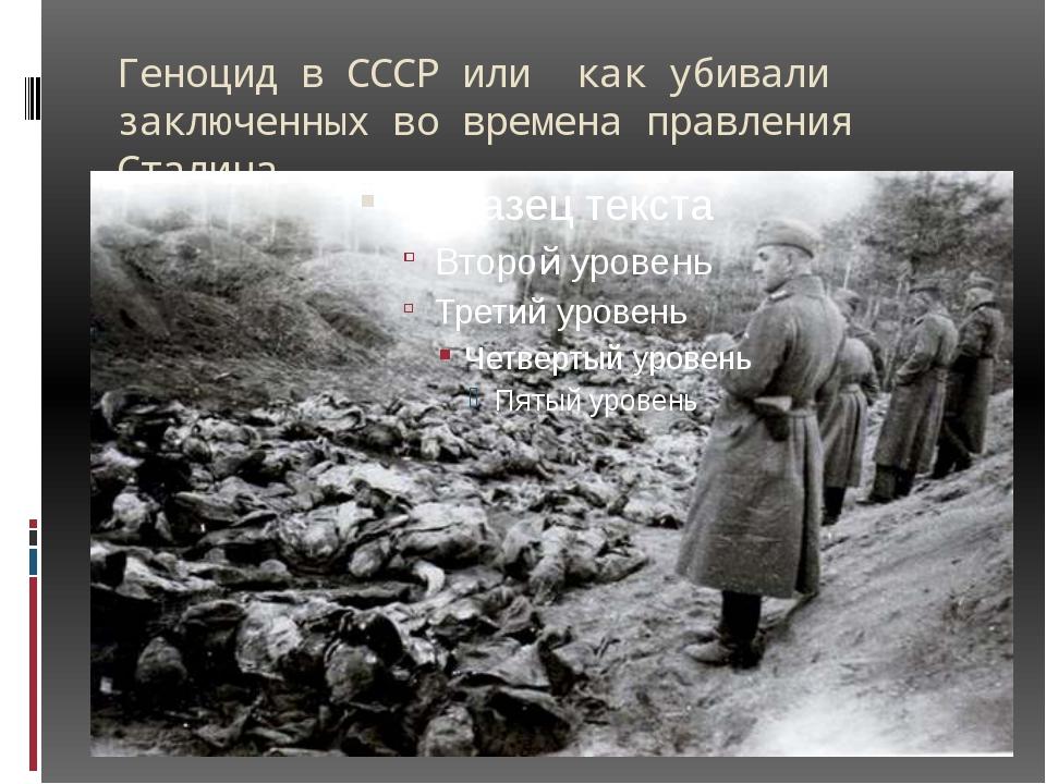 Геноцид в СССР или как убивали заключенных во времена правления Сталина.