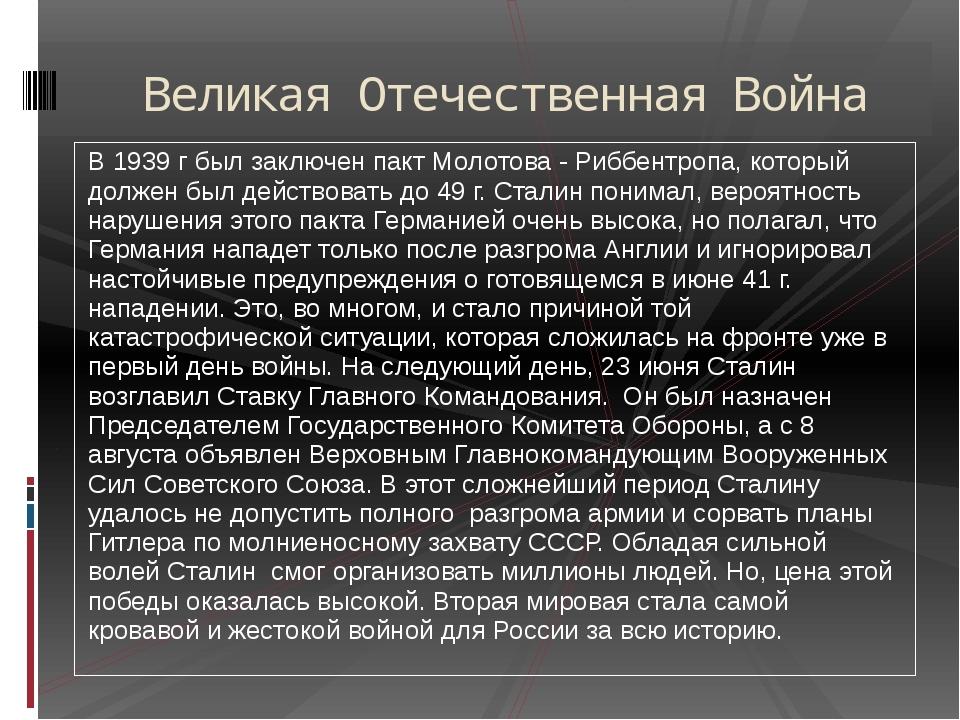 В 1939 г был заключен пакт Молотова - Риббентропа, который должен был действо...