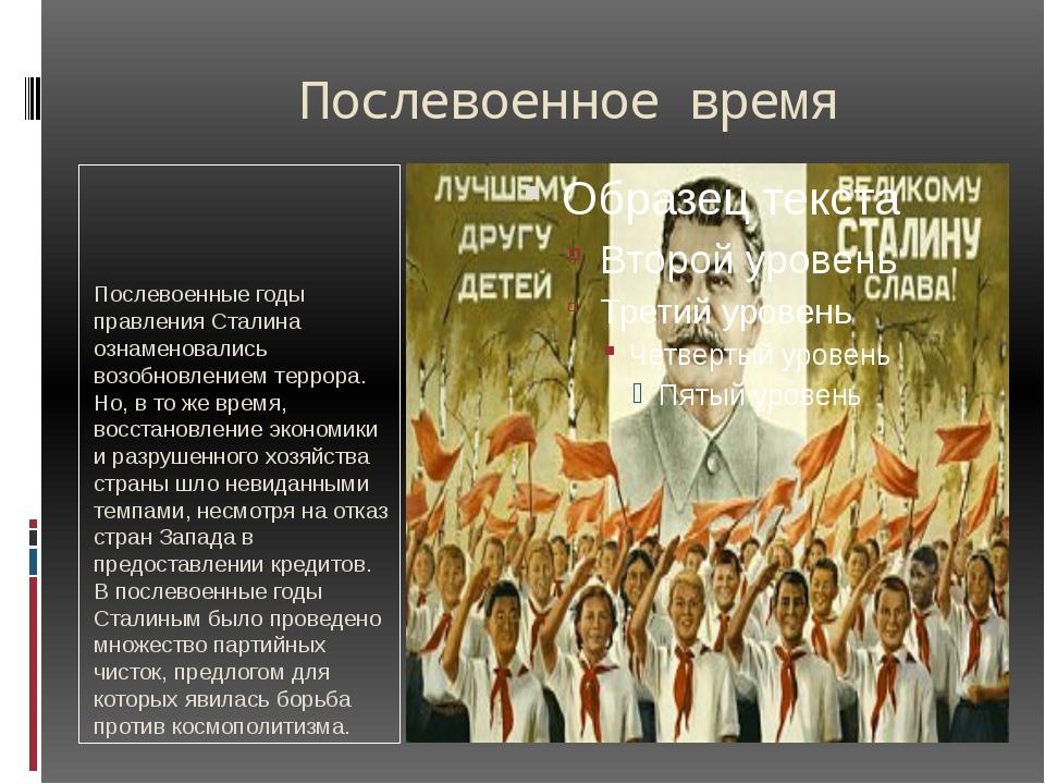 Послевоенное время Послевоенные годы правления Сталина ознаменовались возобн...