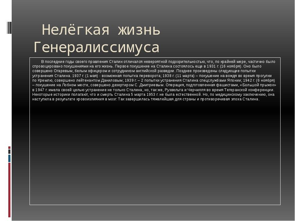 Нелёгкая жизнь Генералиссимуса В последние годы своего правления Сталин отли...