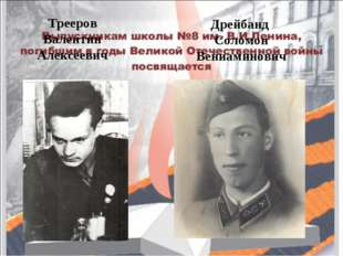 Дрейбанд Соломон Вениаминович Трееров Валентин Алексеевич