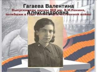 Гагаева Валентина Александровна