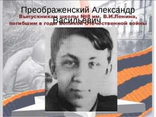 Преображенский Александр Васильевич